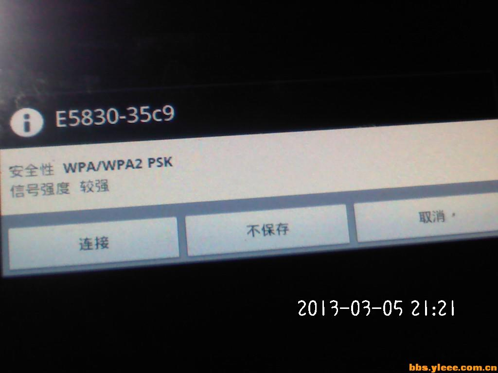 ...5830路由器怎么设置 现在能搜到但WIFI连接不上
