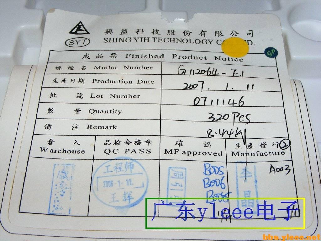 台湾产SYT 11264液晶屏,显示跟12864差不多